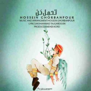 دانلود آهنگ جدید حسین قربانپور تحمل کن