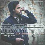 دانلود آهنگ جدید محمود سینایی به نام راهمون یکی نشد