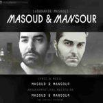 دانلود آهنگ جدید مسعود و منصور به نام لبخند مصنوعی