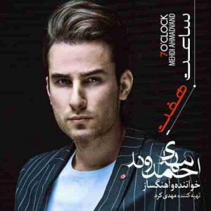 دانلود آلبوم جدید مهدی احمدوند ساعت هفت