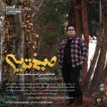 دانلود آهنگ جدید محمد رضا مقدم به نام صبح تویی