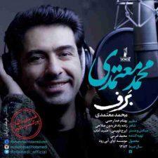دانلود آهنگ جدید محمد معتمدی برف