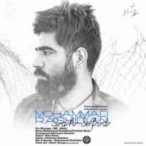 دانلود آهنگ جدید محمد رشیدیان سیاه سفید