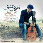 دانلود آهنگ جدید محمد یاری به نام نفرین عشق