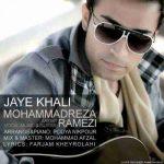 دانلود آهنگ جدید محمد رضا رامزی به نام جای خالی