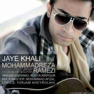 دانلود آهنگ جدید محمد رضا رامزی جای خالی