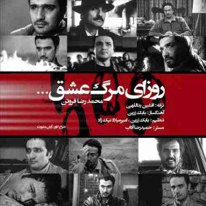 دانلود آهنگ جدید محمد رضا فروتن روزای مرگ عشق