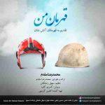 دانلود آهنگ جدید محمد رضا مقدم به نام قهرمان من