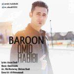 دانلود آهنگ جدید امید حبیبی به نام بارون
