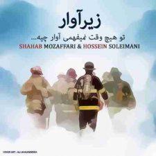 دانلود آهنگ جدید شهاب مظفری و حسین سلیمانی زیر آوار