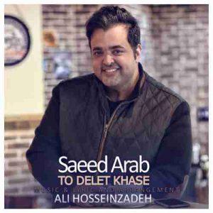 دانلود آهنگ جدید سعید عرب تو دلت خاصه
