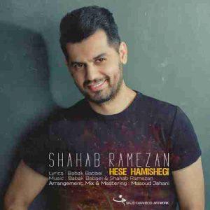دانلود آهنگ جدید شهاب رمضان حس همیشگی