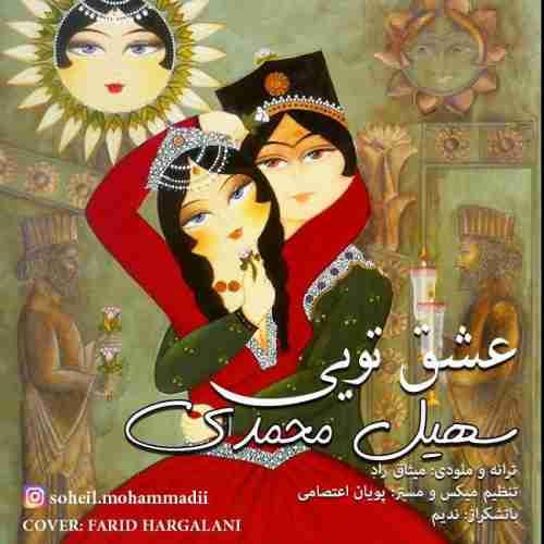 دانلود مستقیم جانه 2 دانلود آهنگ جدید سهیل محمدی عشق تویی