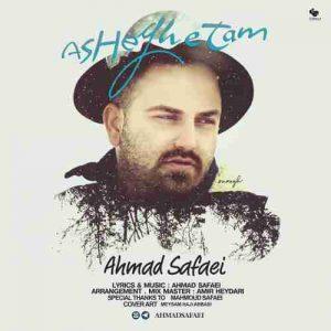 دانلود آهنگ جدید احمد صفایی عاشقتم