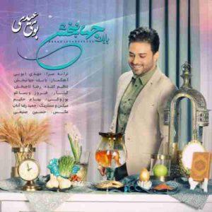 دانلود آهنگ جدید بابک جهانبخش بوی عیدی