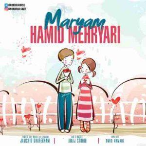 دانلود آهنگ جدید حمید مهریاری مریم
