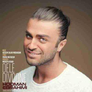 دانلود آهنگ جدید هومن ابراهیمی دل دیوونه