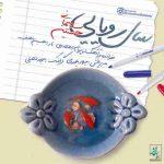 دانلود آهنگ جدید حسین سلیمانی و پویان اعتصامی به نام سال رویایی