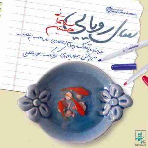 دانلود آهنگ جدید حسین سلیمانی و پویان اعتصامی سال رویایی