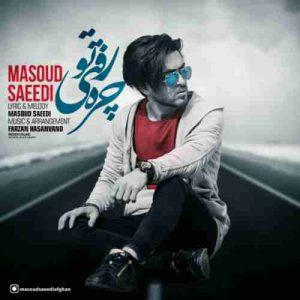 دانلود آهنگ جدید مسعود سعیدی چره رفتی تو