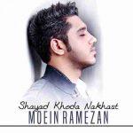 دانلود آهنگ جدید معین رمضان به نام شاید خدا نخواست