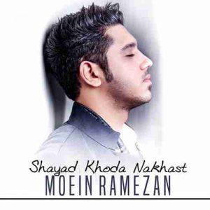 دانلود آهنگ جدید معین رمضان شاید خدا نخواست