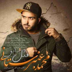 دانلود آهنگ جدید محمد عنبرستانی مثل سابق