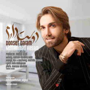 دانلود آهنگ جدید محمد حسام دوست دارم