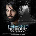 دانلود آهنگ جدید محمدرضا شعبان زاده به نام داغ دلم