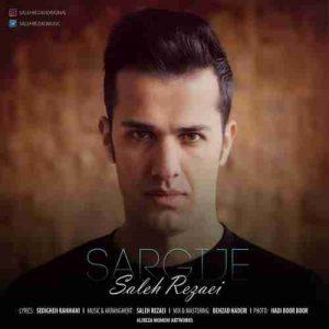دانلود آهنگ جدید صالح رضایی سرگیجه
