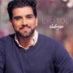 دانلود آهنگ جدید شهریار به نام عید تویی