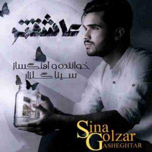 دانلود آلبوم جدید سینا گلزار عاشقتر