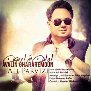 دانلود آهنگ جدید علی پرویزی اولین قرارمون