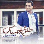 دانلود آهنگ جدید عماد حسینی به نام طلوع احساس