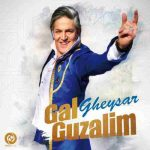 دانلود آهنگ جدید قیصر به نام Gal Guzalim
