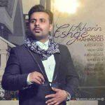 دانلود آهنگ جدید محمود نجفی به نام عشق آخرین