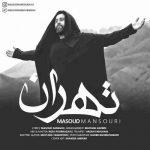 دانلود آهنگ جدید مسعود منصوری به نام تهران