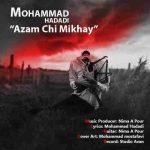 دانلود آهنگ جدید محمد حدادی به نام ازم چی میخوای