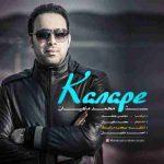 دانلود آهنگ جدید محمد ماهیان به نام کاناپه