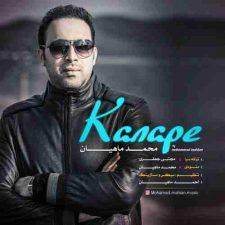 دانلود آهنگ جدید محمد ماهیان کاناپه