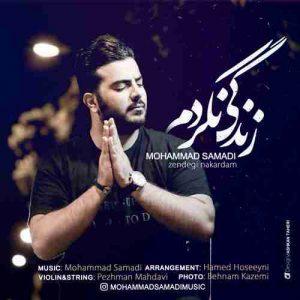 دانلود آهنگ جدید محمد صمدی زندگی نکردم