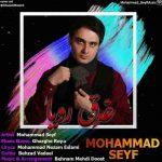 دانلود آهنگ جدید محمد سیف به نام غرق رویا