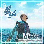 دانلود آهنگ جدید محمدرضا آوازپور به نام پرنده