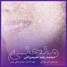 دانلود آهنگ جدید محمدرضا علیمردانی منحنی