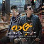 دانلود آهنگ جدید محمدرضا هدایتی و آرش اولیایی به نام جاده