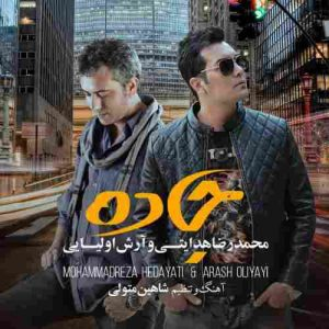 دانلود آهنگ جدید محمدرضا هدایتی و آرش اولیایی جاده