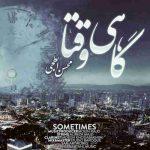 دانلود آهنگ جدید محسن ابطحی به نام گاهی وقتا