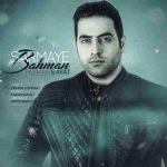 دانلود آهنگ جدید پیمان بیات به نام سرمای بهمن