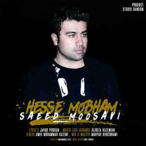 دانلود آهنگ جدید سعید موسوی حس مبهم