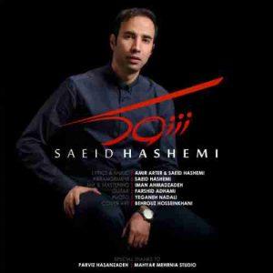 دانلود آهنگ جدید سعید هاشمی شوک